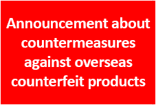 Announcement about countermeasures against imitation products for overseas